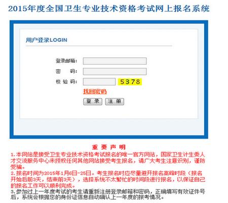 2015年主管护师考试中国卫生人才网报名入口
