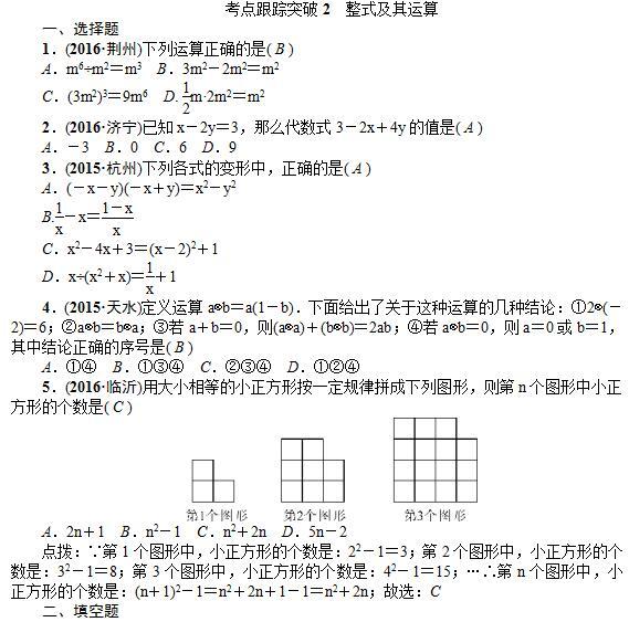 2017年河南中考数学考点跟踪:整式及其运算