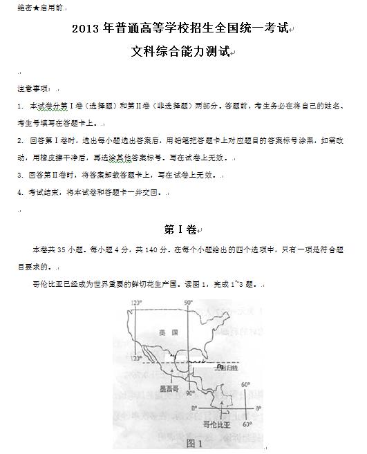 湖北2013高考文科综合试题及答案(下载版)