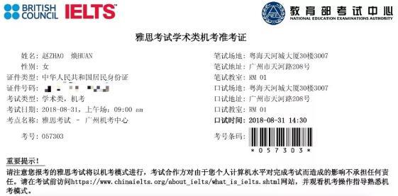2018年8月31日中国大陆地区首场雅思机考体验