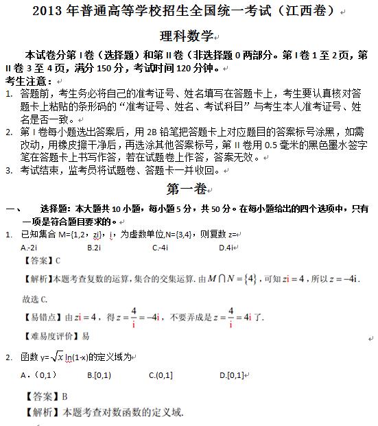 江西2013高考理科数学试题及答案(下载版)