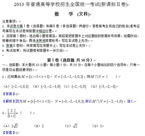 海南2013高考文科数学试题及答案(下载版)