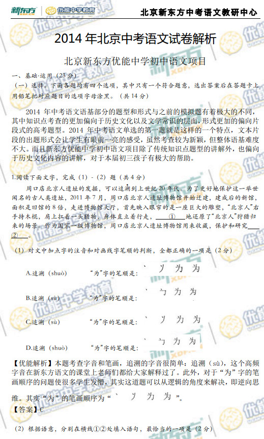 北京2014解析语文散文点评及中考(新东方版)阅读理解语文初中试卷图片
