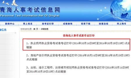 青海人事考试信息网2014年执业欧美准考证打黄视频药师图片