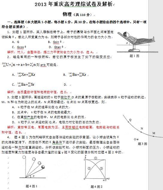 重庆2013高考理科综合试题及答案(下载版)