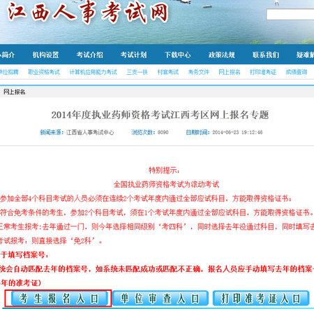 江西人事考试网2014年执业药师考试报名入口