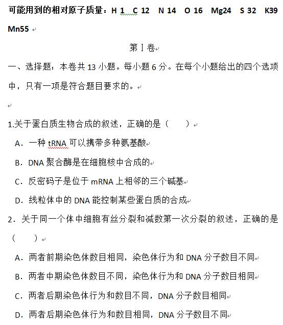江西2013高考理科综合试题及答案(下载版)