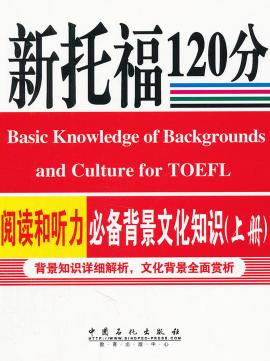《新托福阅读和听力必备背景文化知识》
