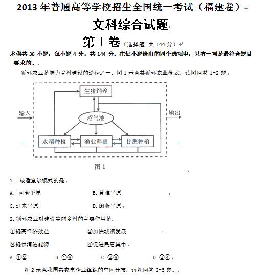 福建2013高考文科综合试题及答案(下载版)