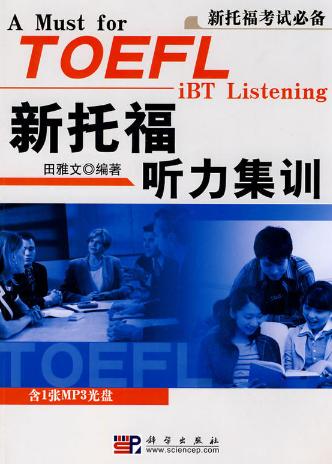 《新托福听力集训》