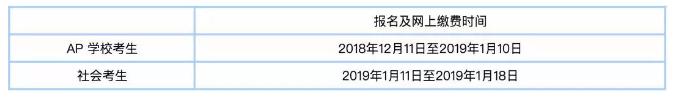 2019AP考试报名时间及各科考试安排