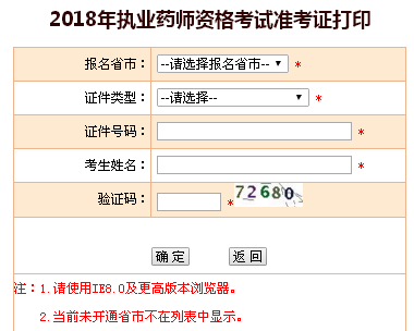 2018年北京执业药师准考证打印入口-中国人事考试网