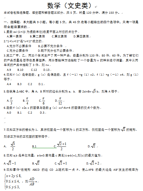 湖南2013高考文科数学试题及答案(下载版)