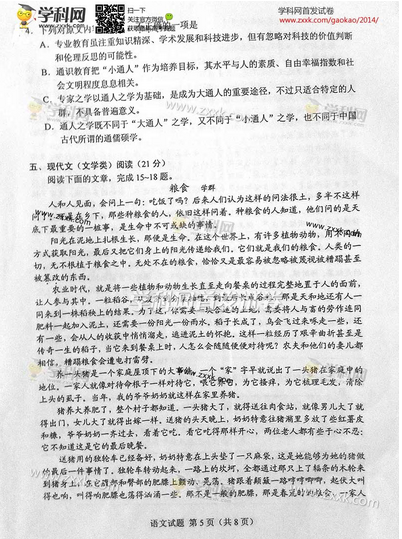 2014湖南高考试卷_2014年湖南高考语文试卷(图片版)(第5页)_高考_新东方在线