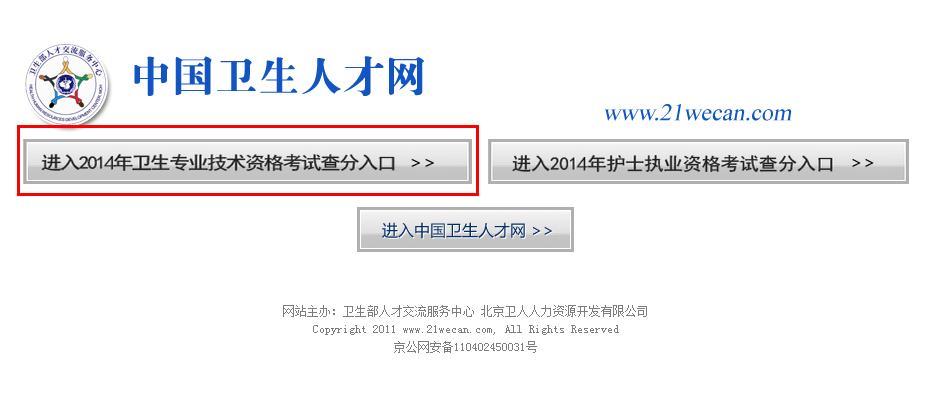2014年中国人才卫生网护师成绩查询入口开通