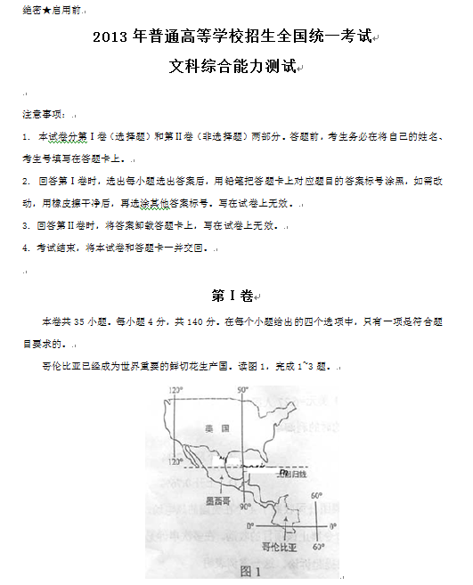 陕西2013高考文科综合试题及答案(下载版)