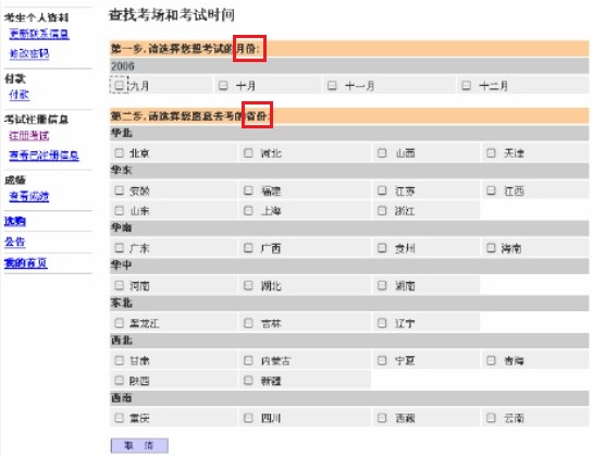 托福官網報名流程圖解(最完整版)