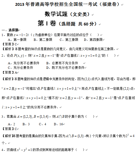 福建2013高考文科数学试题及答案(下载版)