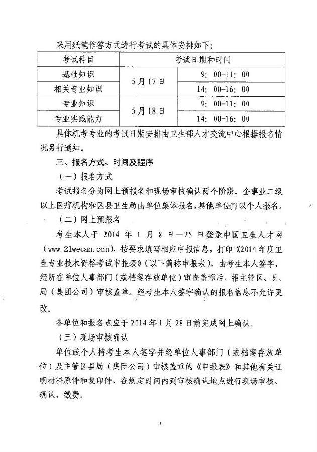 天津卫生人才网考试_2014年天津药学职称考试现场确认通知_医学教育网_新东方在线
