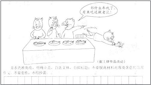2010年河南高考语文作文题目《有鱼吃还捉老