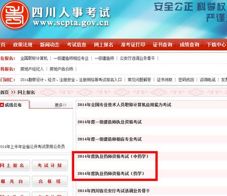 四川人事考试网-2014年四川执业药师报名入口