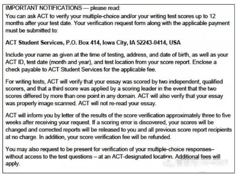 ACT考试复议流程