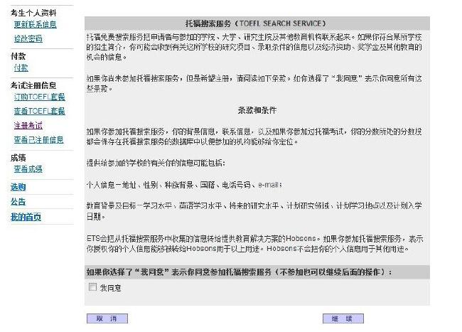 托福报名流程详解:成绩送分