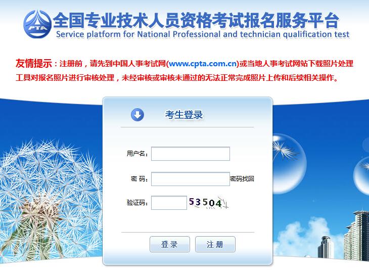 贵州2019年中级经济师报名官网:中国人事考试网