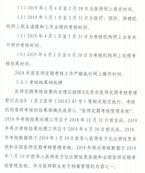 北京2018年医师定期考核方案