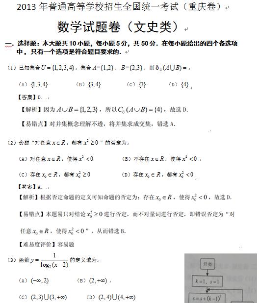 重庆2013高考文科数学试题及答案(下载版)
