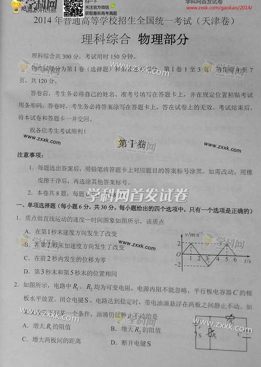 2014年天津高考理科综合试卷及答案(下载版)