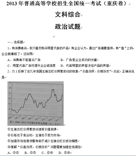重庆2013高考文科综合试题及答案(下载版)