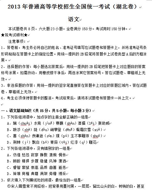 湖北2013高考语文试题及答案(下载版)