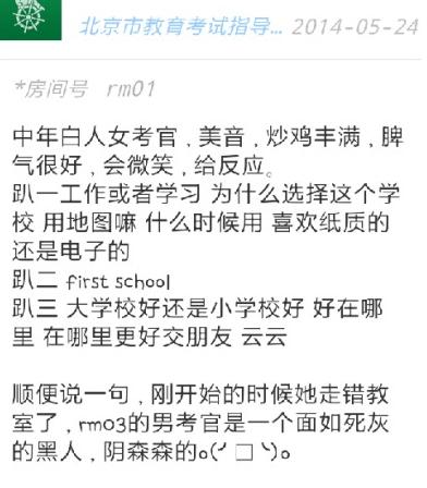 2014年5月24日雅思口语真题回忆(网友版)