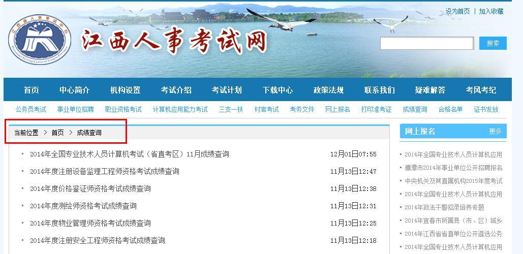 江西人事考试网2014执业药师考试成绩查询