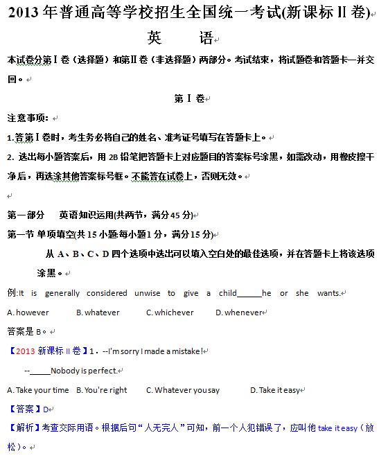 海南2013高考英语试题及答案(下载版)