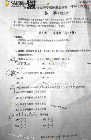 2014年四川高考理科数学试卷(图片版)