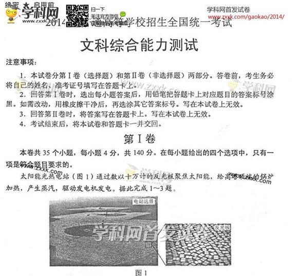 2014湖南高考文科综合试卷(图片版)