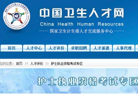 人才网_中国卫生人才网2014年护士资格考试报名时间