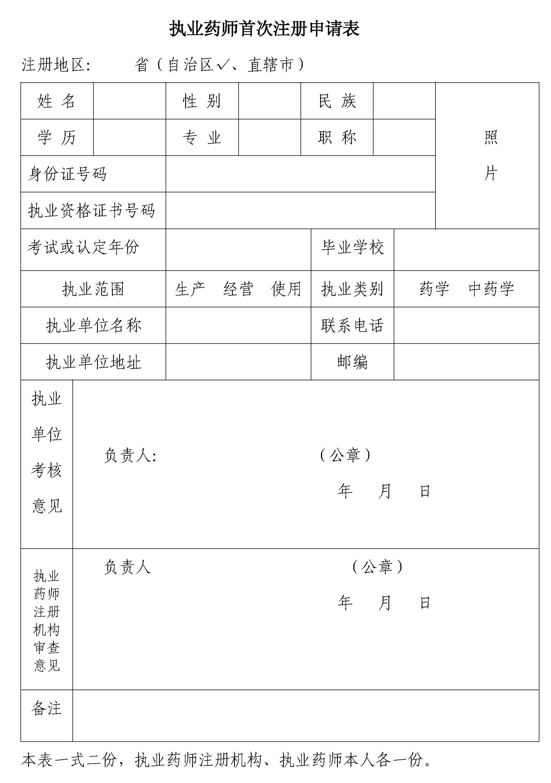 执业药师首次注册申请表