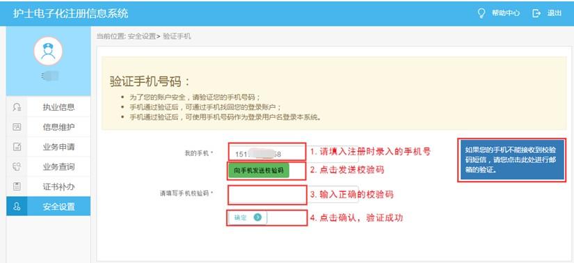 护士电子化注册账户激活