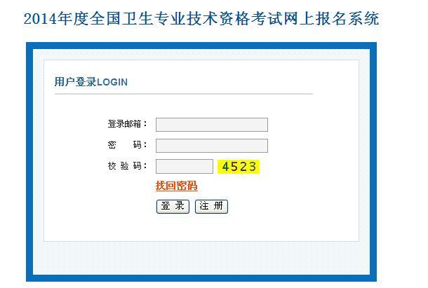2014年初级护师考试网上报名--中国卫生人才网