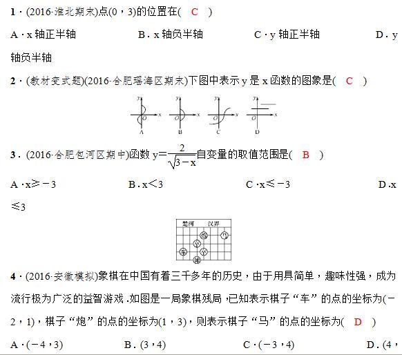 2017年安徽中考数学考点训练(平面直角坐标系及函数)