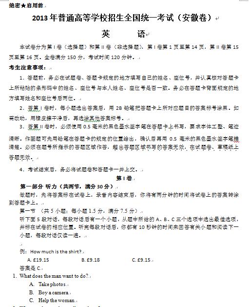 安徽2013高考英语试题及答案(下载版)