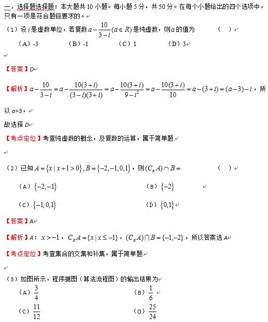 安徽2013高考文科数学试题及答案(下载版)