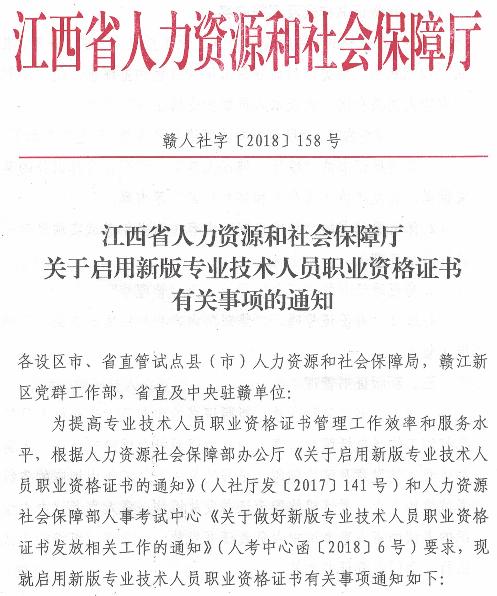 江西省启用新版执业药师资格证书的通知
