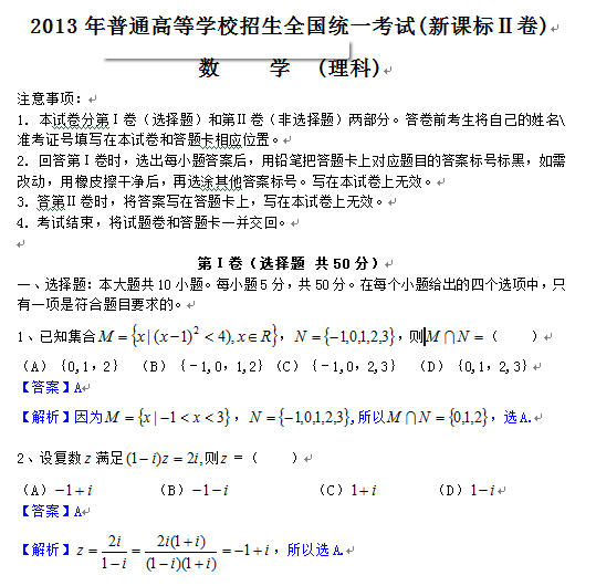 海南2013高考理科数学试题及答案(下载版)