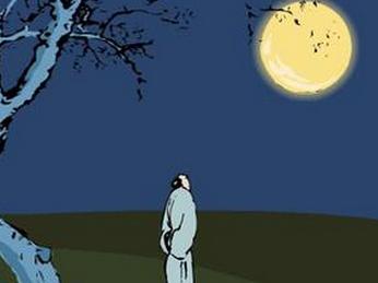 《秋夜寄丘员外》 韦应物