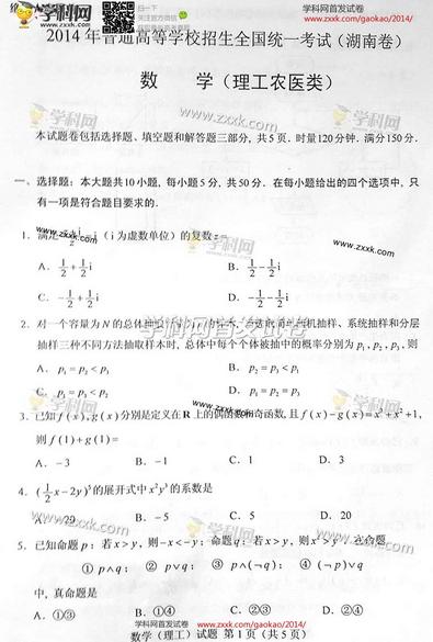 2014年高考理科数学试题【湖南卷】图片版
