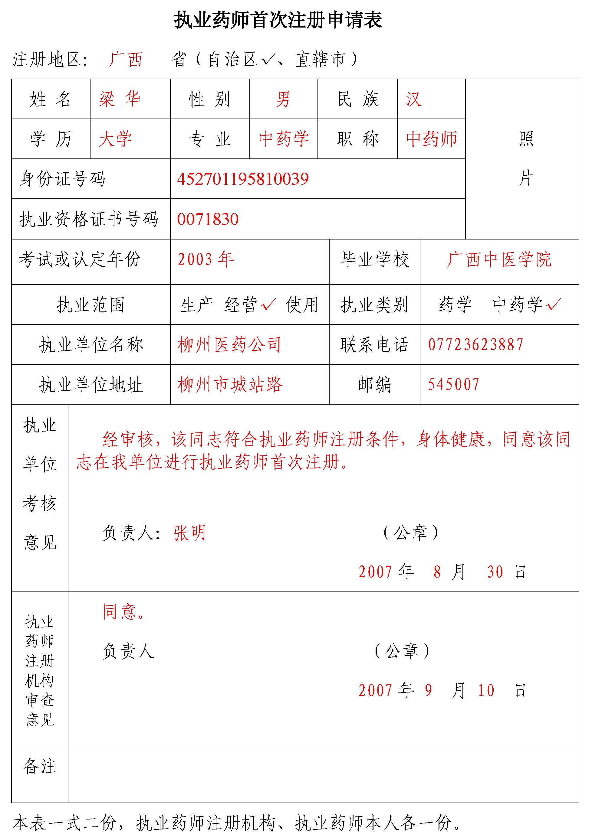 执业药师首次注册申请表填写范文
